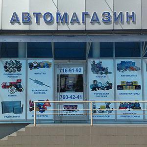Автомагазины Магадана