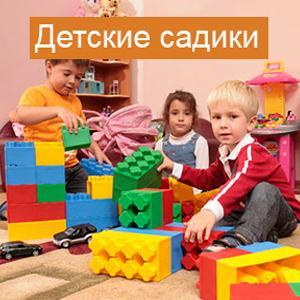 Детские сады Магадана