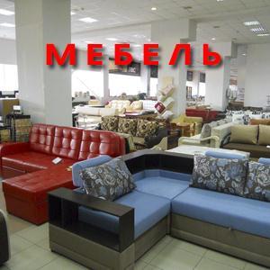 Магазины мебели Магадана