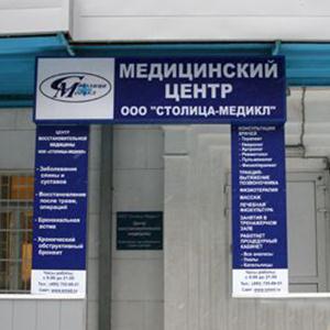Медицинские центры Магадана