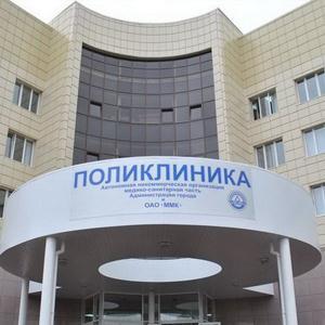 Поликлиники Магадана
