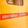 Аварийные службы в Магадане