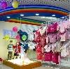 Детские магазины в Магадане
