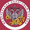 Налоговые инспекции, службы в Магадане